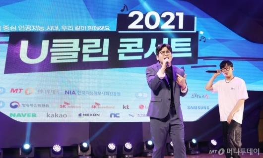 [사진]'2021 U클린 콘서트' 함께하는 노틸러스-래원
