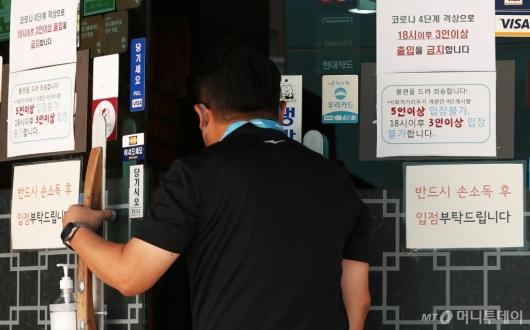 [사진]수도권 거리두기 4단계 연장