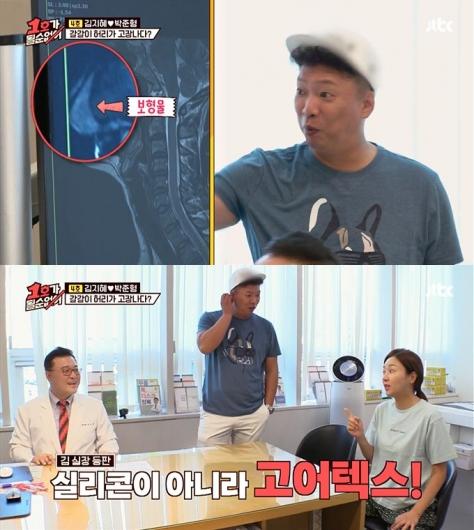 김지혜, 엑스레이에 찍힌 보형물 '깜짝'…