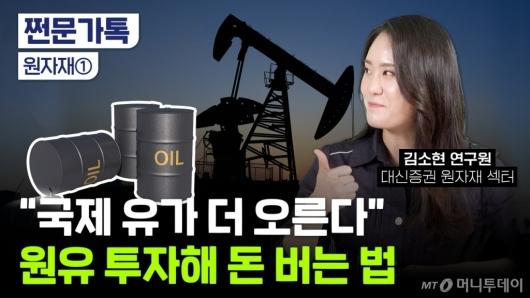 작년엔 마이너스, 올해는 6년래 최고…원유 투자 전략은?