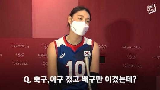 김연경, 축구·야구 지고 배구만 이겨