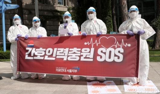 [사진]'간호인력충원 SOS'