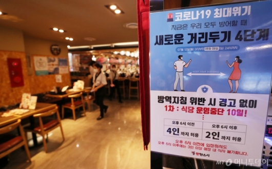 [사진]현행 수도권 거리두기 4단계 조치 2주 재연장