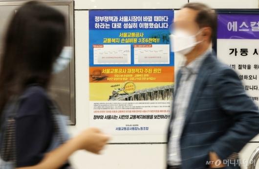 [사진]서울교통공사 노조, 교섭 실패시 파업 돌입