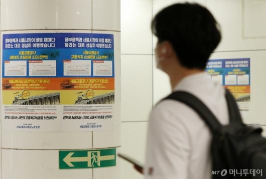 [사진]서울지하철 노조, 14일 총파업 돌입 예고