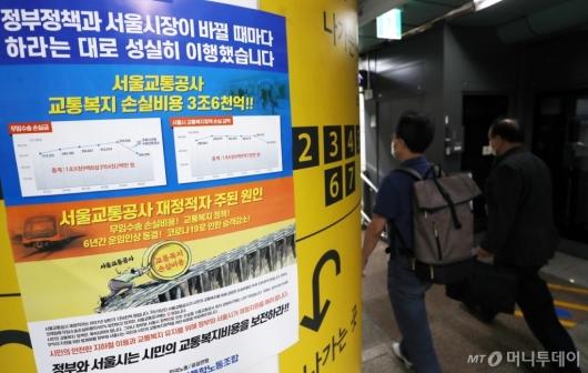 [사진]교섭 결렬시 파업 예고한 서울지하철노조