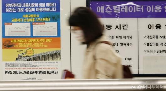 [사진]14일 총파업 예고한 서울지하철노조