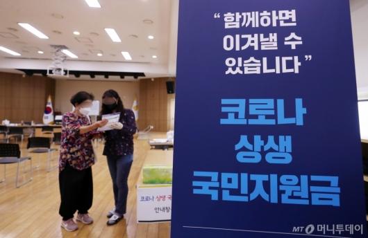 [사진]오늘부터 국민지원금 오프라인 신청