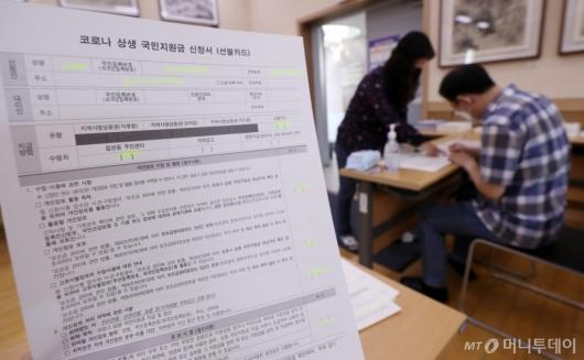 [사진]국민지원금 오프라인 신청