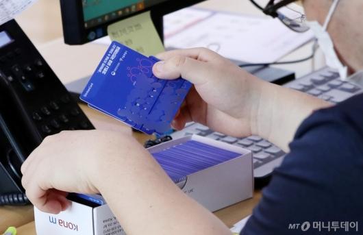 [사진]국민지원금 선불카드 오늘 신청하면 내일부터 사용