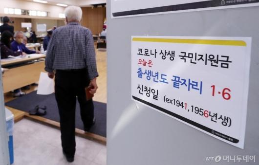 [사진]국민지원금 오프라인 신청 5부제 적용
