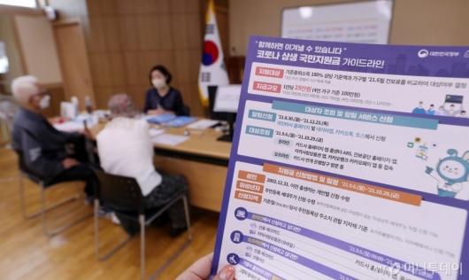 [사진]국민지원금 오프라인 신청 시작