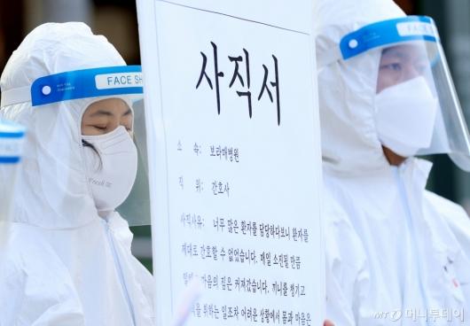 [사진]사직서 든 코로나19 최전선 간호사들