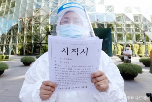 [사진]사직서 손에 든 간호사