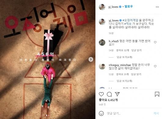 """'오징어 게임' 완주 정용진에…""""형이 열어줘"""""""