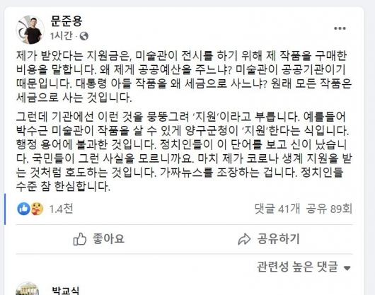 """지원논란에 입연 문준용 """"공공미술관 원래 세금으로 작품 사"""""""