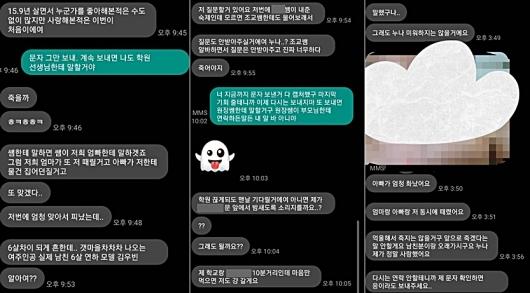 """""""15살 남자애가 가스라이팅""""…'사랑은 처음, 죽을까' 문자받은 학원 조교"""