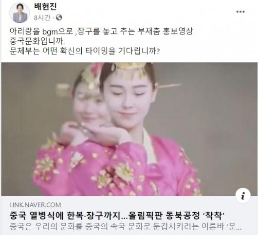 """中 올림픽 영상에 아리랑, 부채춤?…배현진 """"문체부 뭘 기다리나"""""""