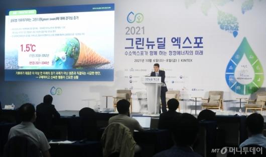[사진]대한민국 탄소중립 정책 비전과 전략