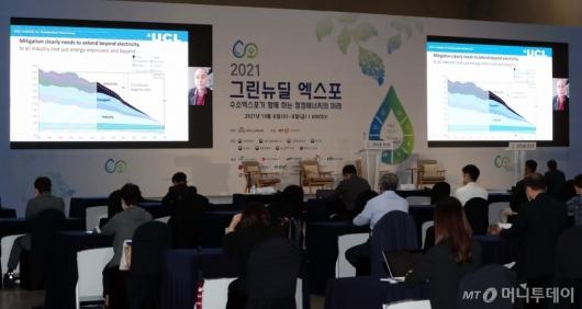 [사진]'저탄소 경제로의 이행' 발표하는 마이클 그럽 교수