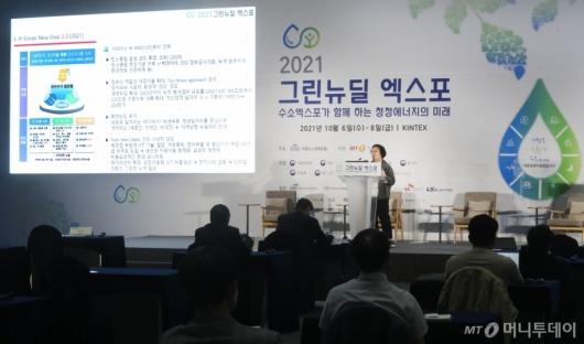 [사진] 글로벌 그린뉴딜 추진 사례와 한국의 그린뉴딜 전략