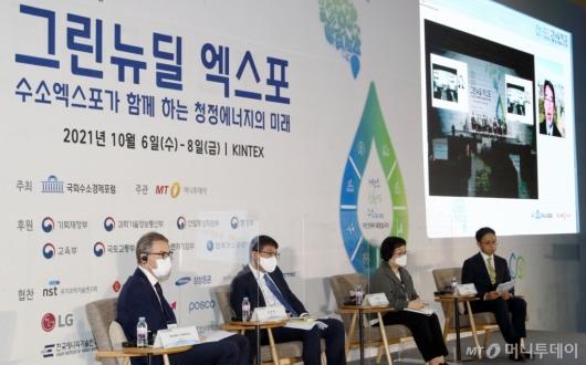 [사진]'2021 그린뉴딜 엑스포' 개막총회 토론