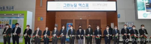 [사진]'2021 그린뉴딜 엑스포' 개막식