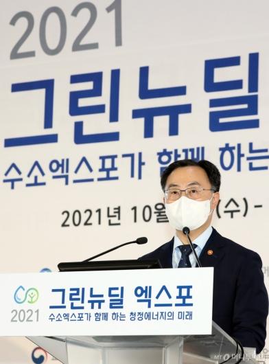 [사진]'2021 그린뉴딜 엑스포' 축사하는 문승욱 장관