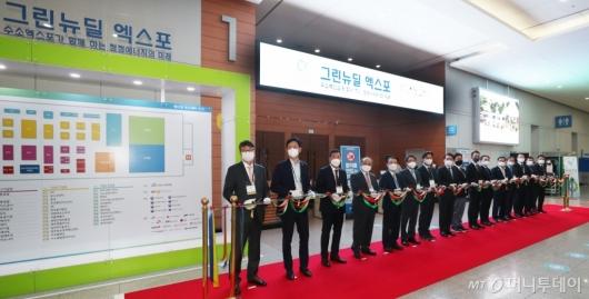 [사진]'2021 그린뉴딜 엑스포' 개막