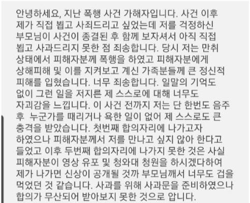 """""""우리 딸 나쁜 애 아니니""""…40대 가장 폭행한 만취녀 엄마의 문자"""