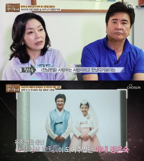 '옥중 결혼' 나한일·정은숙, 4년 만에 합의 이혼…이유는?
