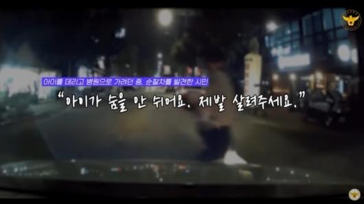 """""""10개월 아이가 숨 안 쉬어요"""" 절박한 엄마…경찰·시민이 살려냈다"""