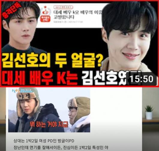"""이진호 """"K배우 논란, '김선호 소속사'도 이미 알아…증거 셋"""""""