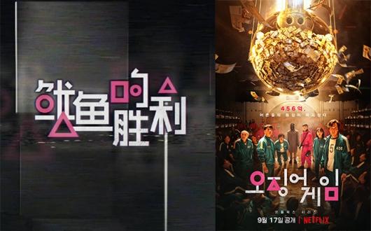"""""""또 표절?"""" 中 '오징어의 승리' 제작 예고"""