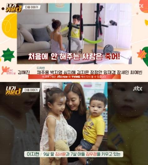 '두번 이혼' 이지현, 7세 아들