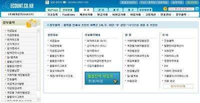 ↑semi-ERP 서비스 화면