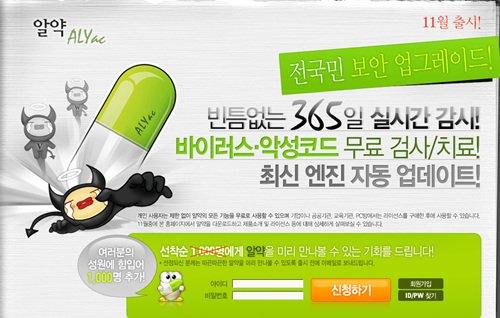 국산 실시간 무료백신 '첫선'