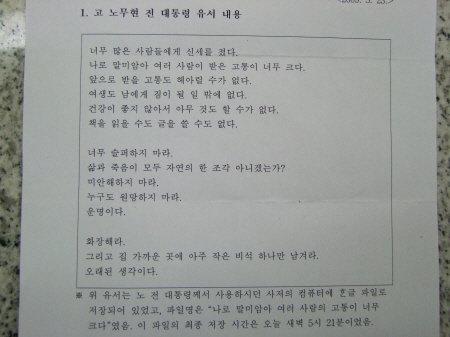 노무현 전대통령 유서 내용