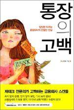 [Book]통장이 폭로하는 금융회사 스캔들