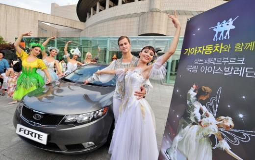 기아차, 러시아 발레단에 포르테·카니발 제공