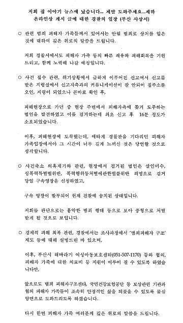 ↑ 부산 사상경찰서 홈페이지에 게시된 글.