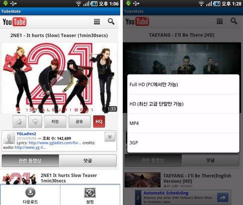 [오늘의 앱]유튜브 영상 다운로더 '튜브메이트'