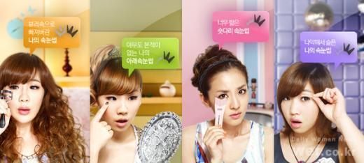 2NE1, 속눈썹이 아파?…남모를 고민 털어놔