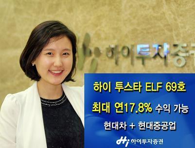 하이투자증권, 최대 연 17.8% 수익추구 ELF 공모