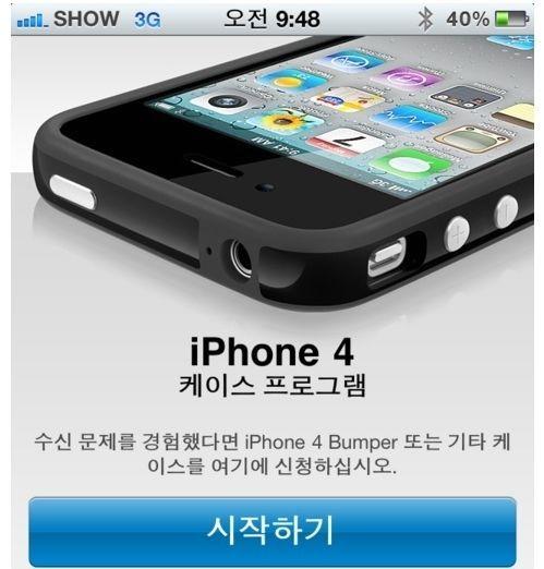 배송대행 서비스가 아이폰 4 수신 불량 해결?