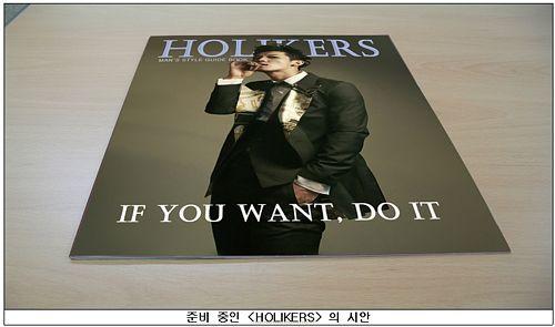 대학생 남성 패션 전문 매거진 'HOLIKERS'