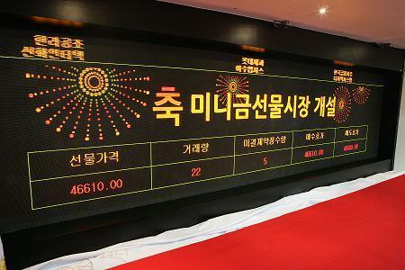 한국거래소(KRX)는 올 9월13일 기존의 금 선물시장을 보완한 미니금선물시장을 개설했다.