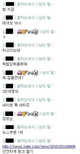 자신을 버스남으로 만들어달라고 부탁했던 네티즌이 공개한 메신저 대화 내용.