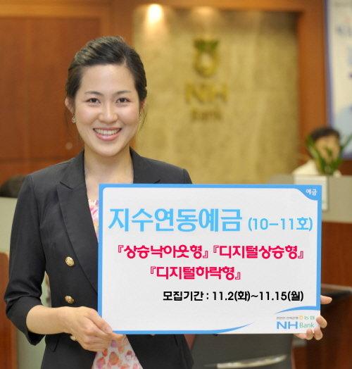 농협, 지수연동예금 10-11호 출시