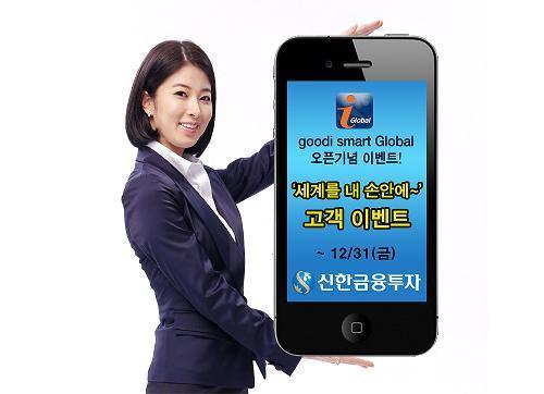 신한투자 '굿아이 스마트 글로벌' 오픈 이벤트